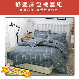 【Osun】床包被套組-單人(CE294)多款任選粉色悠閒