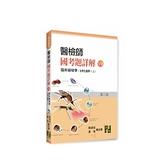 醫檢師國考題詳解(VII)臨床鏡檢學(含寄生蟲學)上
