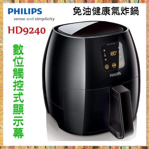 預購【飛利浦 PHILIPS】免油健康氣炸鍋《HD9240/HD9240》美味炸物不油膩