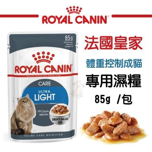 *KING WANG*法國皇家《體重控制成貓專用濕糧L40W》85g/包 貓糧/貓餐包 可當主食/可拌飼料