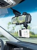 手機車載支架倒車後視鏡旋轉手機架夾子開車導航行車記 現貨快出