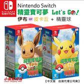 【全新現貨】【好評熱賣】Nintendo Switch 任天堂 精靈寶可夢 Lets Go! 皮卡丘 伊布+精靈球 PLUS