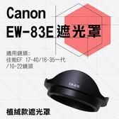 攝彩@Canon佳能 植絨款EW-83E 蓮花型遮光罩 7D 5D3 17-40/20-35/16-35mm 可反扣
