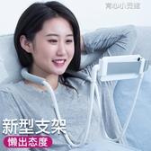 (快出)倍思手機架懶人支架床頭掛脖子床上多功能直播看電視桌面萬能通用加長夾