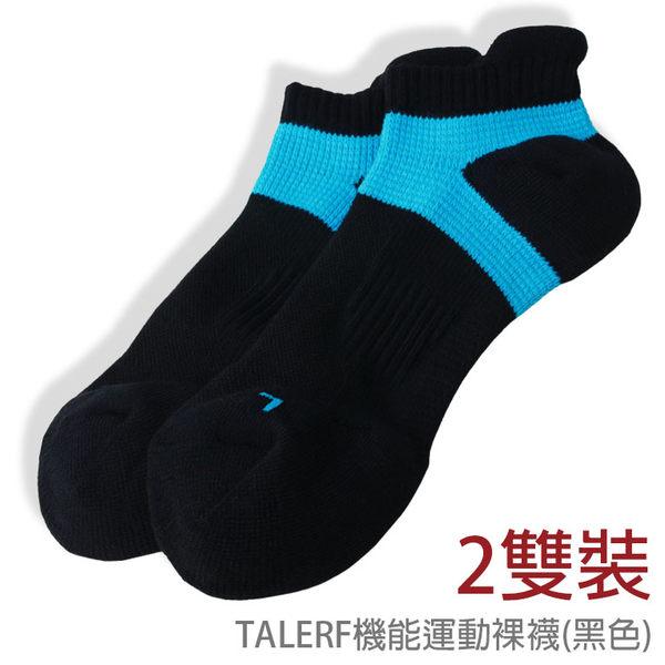 TALERF機能運動裸襪(黑色/共2色)-男2雙裝 /慢跑 短襪 隱形襪 氣墊襪 毛巾襪/台灣製造