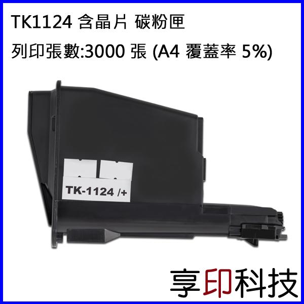 【享印科技】Kyocera TK-1124 副廠碳粉匣 含晶片 適用 FS-1025MFP/FS-1060DN/FS-1125MFP