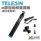 【和信嘉】TELESIN M款自拍桿套裝組 新升級鋁合金三腳架 GOPRO 小蟻 SJCAM 總代理公司貨