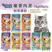 *WANG*Foodinnova《ToroToro 寵愛肉泥》15gX5條/包 多種口味可選擇 貓咪零食