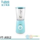 Fujitek 富士電通多功能鮮榨研磨果汁機(冰河藍) FT-JE012