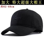 超大號棒球帽加深大頭圍帽子男士鴨舌帽65cm韓版加大碼遮陽帽