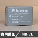 CANON NB7L NB-7L 台灣世訊 副廠鋰電池 日製電芯G11 G12 SX30 IS (一年保固)
