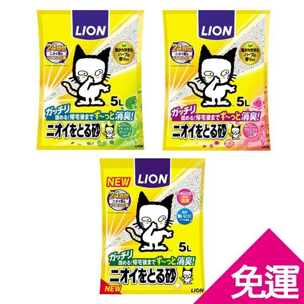 寵物家族-【4包免運組】日本LION 多酚除臭貓砂 5L-(無香/花木香/木質綠香)