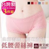 女性低腰蕾絲褲 嫘縈纖維 微笑MIT台灣製 No.8863 (3件組)-席艾妮SHIANEY