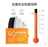 新年交換禮物暖風機取暖器電暖風機電暖氣家用節能迷妳熱風小型電暖器110v