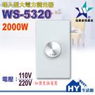 WS-5320大電力調光器2000W《埋入型一連BOX調光開關》台灣製造