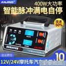 充電機丨大功率汽車電瓶充電器12v24v伏摩托車通用型純銅多功能修