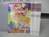 【書寶二手書T6/少年童書_REA】重現中國歷史_1~20冊間缺8_共19本合售