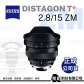 蔡司 ZEISS Distagon T* 15mm F2.8 ZM 超廣角定焦鏡頭 M卡口 2.8/15 ZM【正成公司貨】