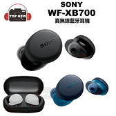 SONY 索尼 藍牙耳機 WF-XB700 真無線 藍牙 氣密式 重低音 防水 耳機 公司貨