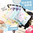 【台灣現貨】防水尿布收納袋 嬰兒尿片袋 ...