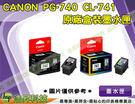 CANON㊣原廠墨水匣PG-740黑+CL-741彩 兩顆一組