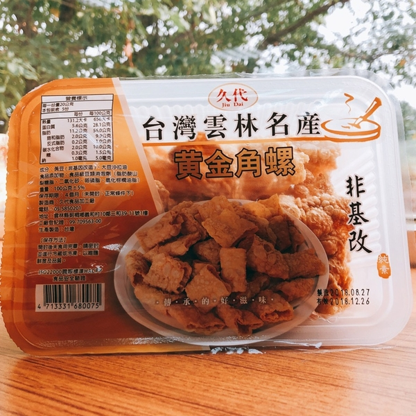 金德恩 台灣製造 雲林名產 二包香酥黃金角螺+一包Q彈蒟蒻雪麵