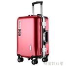拉桿箱女網紅萬向輪旅行箱20寸登機學生韓版旅行箱男24寸鋁框箱26MBS「時尚彩紅屋」