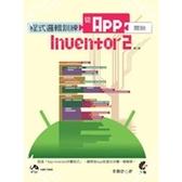 程式邏輯訓練(從App Inventor2開始)