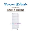 【我們網路購物商城】聯府 LF-3405...