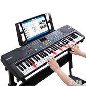 兒童電子琴初學男女孩61鍵1-3-6-12歲多功能智能寶寶鋼琴樂器玩具 DJ7169