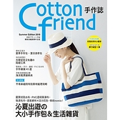 Cotton friend手作誌(45)沁夏出遊的大小手作包&生活雜貨