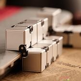 鋁合金無限魔方infinity cube解壓玩具成人口袋創意無聊減壓神器