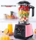 西蘭普榨汁機多功能家用水果電動豆漿機大容量炸果汁機破壁料理機YYJ 【快速出貨】