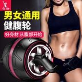 自動回彈健腹輪腹肌男士卷腹滾輪初學者運動健身器材家用減肚子女 嬡孕哺