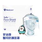 麥迪康 醫用防護面罩(未滅菌)30入/盒 : Medicom Safe Wear