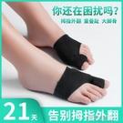 大腳趾矯正器拇指外翻分離器女趾頭糾正帶腳型大腳骨分趾器 【快速出貨】