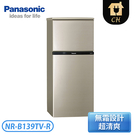 [Panasonic 國際牌]130公升 雙門變頻冰箱-亮彩金 NR-B139TV-R