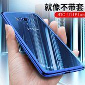 優康 HTC U11plus手機殼htc u11 保護套透明eye軟殼防摔外殼 poly girl