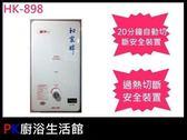 【PK廚浴生活館】 高雄 和家牌HK-898 和家屋外型10公升熱水器 HK898