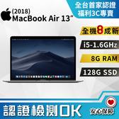 【中古筆電】MacBook Air 13吋 2018版 8GB/128G 太空灰