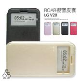 E68精品館 ROAR 超薄 LG V20 手機皮套 視窗皮套 手機殼 翻蓋 軟殼 手機支架 插卡