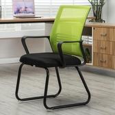 店長推薦電腦椅家用網椅弓形職員椅升降椅轉椅現代簡約辦公椅子學生靠背椅