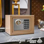 保險櫃家用辦公小型17E全鋼可入墻床頭迷你保險箱電子密碼  igo全網最低價