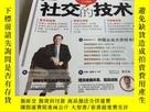 二手書博民逛書店藍獅子經理人罕見社交的技術 201203Y374060