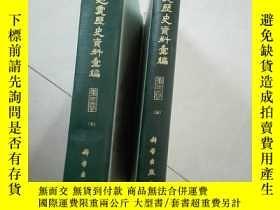 二手書博民逛書店中國地震歷史資料彙編罕見第 3捲上下 AY18466 謝毓壽、蔡