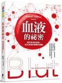 (二手書)血液的祕密:探究血液的祕密,找出致病和療癒的關鍵
