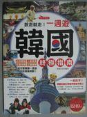 【書寶二手書T1/旅遊_ZID】說走就走一週遊韓國終極指南_旅遊玩家