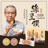 【大口市集】吳念真好吃推薦-莊記綠豆鑽冰棒20盒(5支/盒)
