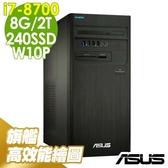 【現貨】ASUS電腦 M840MB i7-8700/8G/1Tx2+240SSD/K620/W10P 繪圖工作站