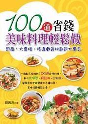 (二手書)100道省錢美味料理輕鬆做:超商.大賣場.路邊攤食材創新大變身